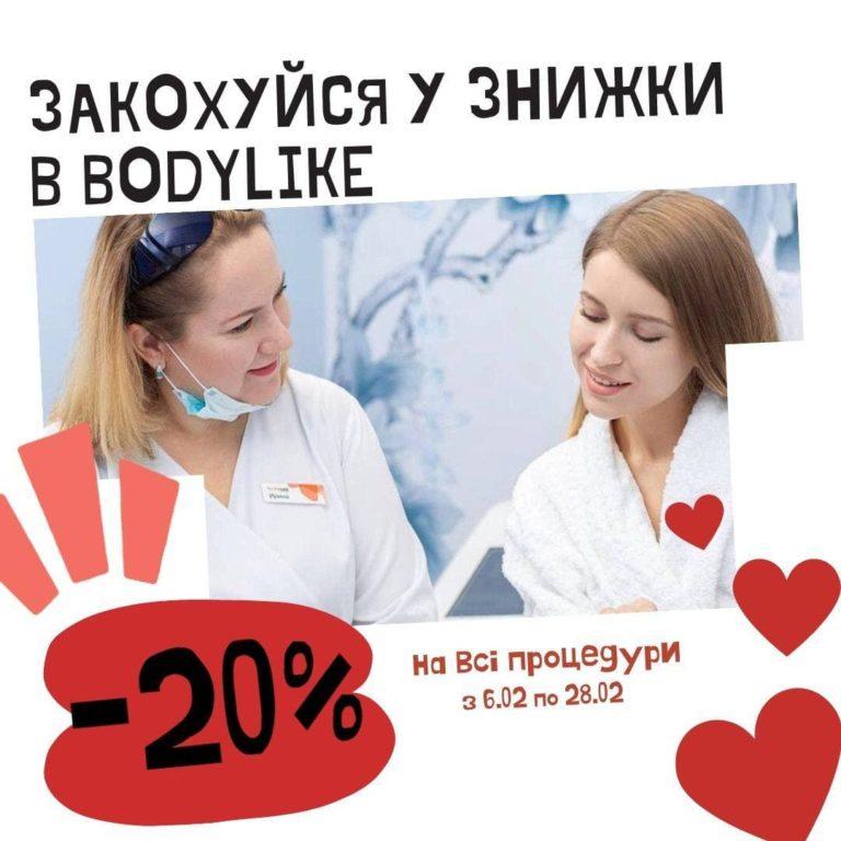 BodyLike —  закохуйся у знижки! -20% на все !